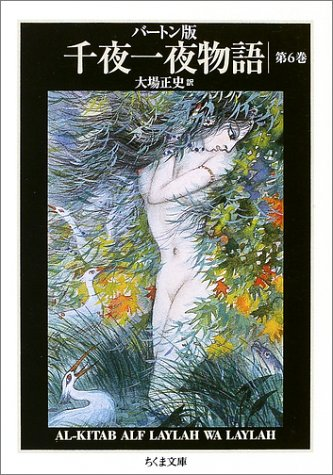 バートン版 千夜一夜物語 6 (全11巻) (ちくま文庫)