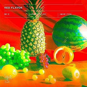 빨간 맛 Red Flavor (Orchestra Version) - SM STATION