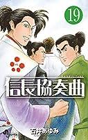 信長協奏曲 コミック 1-19巻セット