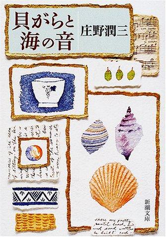 貝がらと海の音 (新潮文庫)