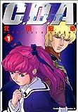 機動戦士ガンダムC.D.A.若き彗星の肖像 (1) (角川コミックス・エース)