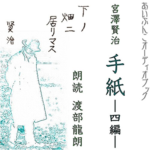 『手紙』のカバーアート