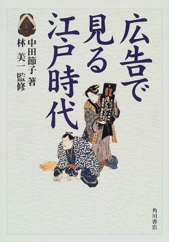 広告で見る江戸時代の詳細を見る