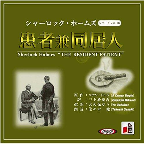 『シャーロック・ホームズ「患者兼同居人」』のカバーアート