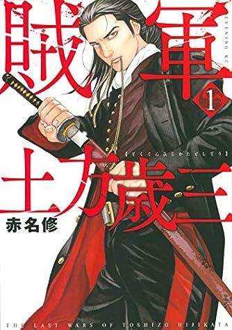 賊軍 土方歳三(1) (イブニングKC)