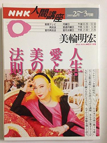 人生・愛と美の法則 (NHK人間講座 (2005年2月~3月期))