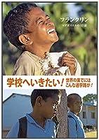 フランクリン―マダガスカルの13歳 (学校へいきたい!―世界の果てにはこんな通学路が!)