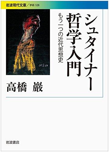 シュタイナー哲学入門――もう一つの近代思想史 (岩波現代文庫)