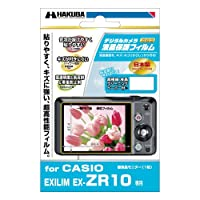 HAKUBA 液晶保護フィルム CASIO EXLIM EX-ZR10用 DGF-CEZR10