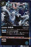 バトルスピリッツ 海魔神(コモン) 神光の導き(BSC34) | バトスピ オールキラブースター 異魔神・異合 ブレイヴ 青