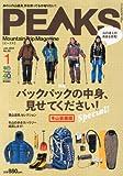 PEAKS (ピークス) 2014年 01月号 [雑誌]