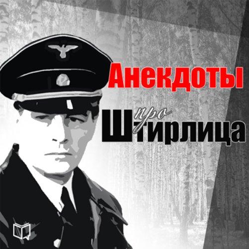 Jokes About Shtirlitz (Russian Edition) audiobook cover art