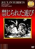 禁じられた遊び[DVD]