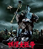 妖怪大戦争※1968 4K修復版[Blu-ray/ブルーレイ]