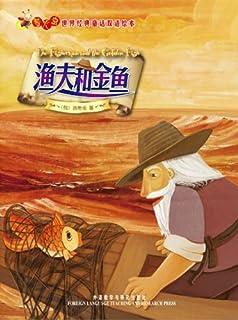 渔夫和金鱼(萤火虫•世界经典童话双语绘本) (萤火虫·世界经典童话双语绘本)