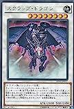 遊戯王 LVP2-JP037 スクラップ・ドラゴン (日本語版 レア) リンク・ヴレインズ・パック2