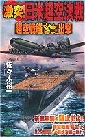 激突!日米超空決戦―超空戦艦「富士」出撃 (ジョイ・ノベルス SIMULATION)