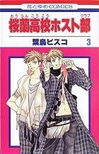 Ouran High School Host Club Vol.3 [in Japanese] (Ouran High School Host Club) by Hatori Bisuko (2004-05-03)