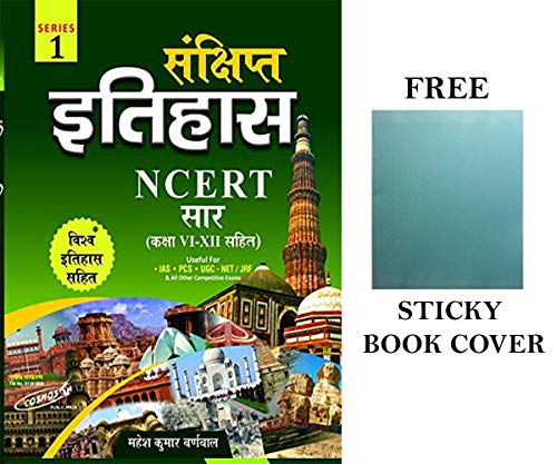Mahesh Kumar Barnwal Sanchipt Itihas (Brief History) with Free Sticky Book Cover   NCERT Sar (Class VI to XII)   with World History   Highly Useful for IAS, PCS, UGC -NET/JRF & Other Competitive Exams