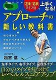 アプローチの新しい教科書 (「左手」「右手」タイプ別で上手くなる!)