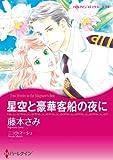 星空と豪華客船の夜に (ハーレクインコミックス)