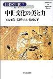 中世文化の美と力   日本の中世〈7〉