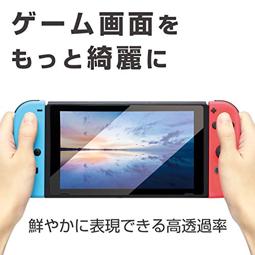 【Amazon.co.jp限定】ALLONE(アローン)2枚入りNintendoSwitch用ブルーライトカットガラスフィルム硬度9H飛散防止保護日本製ガラス防指紋スイッチ日本メーカー
