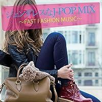 ジェンダレスなJ‐POP MIX  FAST FASHION MUSIC
