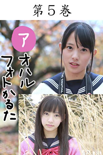 Aoharu Photo Karuta: Ehime Sendai Idol (BLOSSOM REPORT) (Japanese Edition)