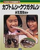 ふれあいの学級飼育〈6〉カブトムシ・クワガタムシ・水生昆虫ほか