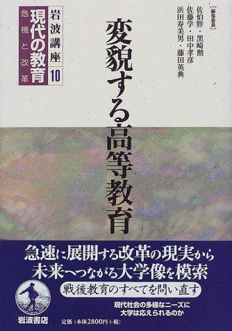 岩波講座 現代の教育〈第10巻〉変貌する高等教育