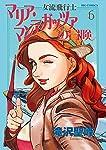 女流飛行士マリア・マンテガッツァの冒険 (6) (ビッグコミックス)