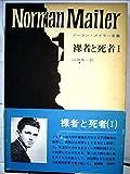 ノーマン・メイラー全集〈第1〉裸者と死者 (1969年)