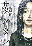 サターンリターン【単話】(6) (ビッグコミックス)