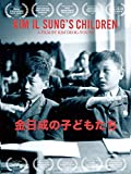「金日成の子どもたち」日本語