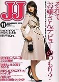JJ (ジェィジェィ) 2006年 11月号 [雑誌]
