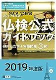 2019年度版3級仏検公式ガイドブック(CD付)