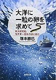 大洋に一粒の卵を求めて: 東大研究船、ウナギ一億年の謎に挑む (新潮文庫)