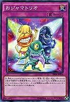遊戯王/おジャマトリオ(ノーマル)/ストラクチャーデッキR-恐獣の鼓動-