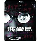 彼岸島 Love is over [Blu-ray]
