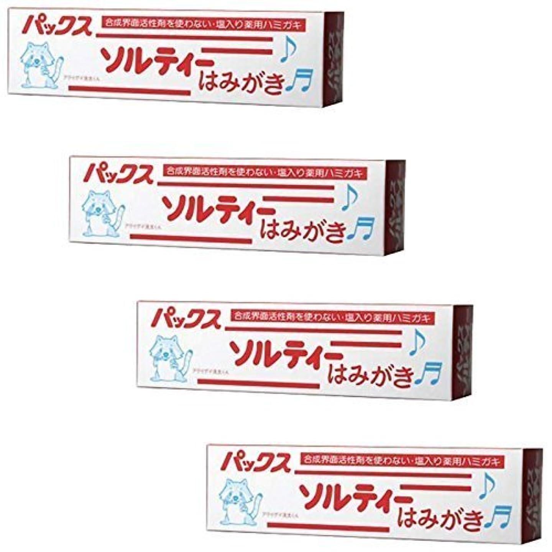 心配エンゲージメントおじさん【セット品】パックスソルティーはみがき 80g (塩歯磨き粉) (80g×4個)