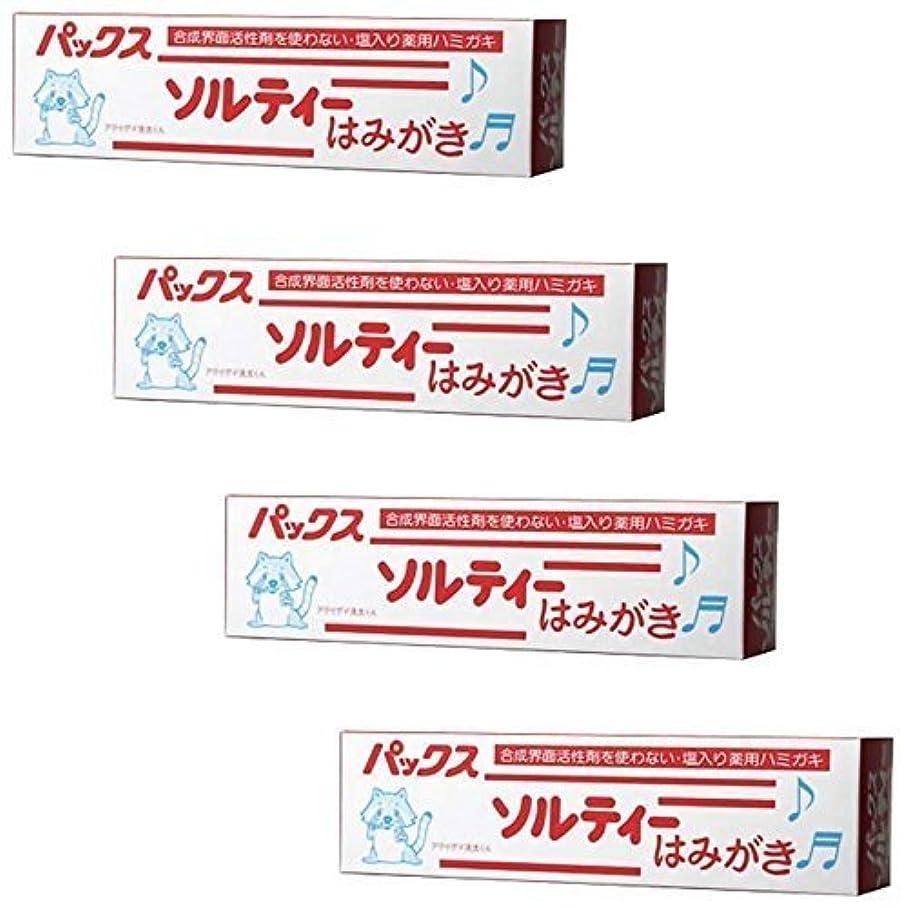 フィドル一回縮れた【セット品】パックスソルティーはみがき 80g (塩歯磨き粉) (80g×4個)