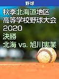 51FTHRuG15L._SL160_ 旭川実業高校野球部2021メンバー出身中学と注目選手!