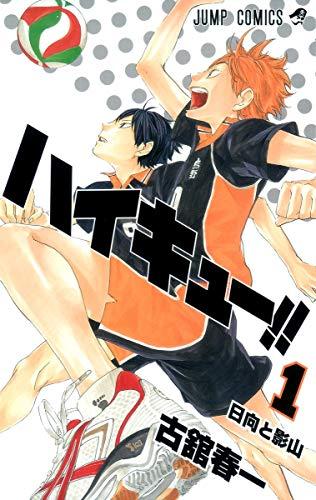 ハイキュー!!1(ジャンプコミックス)