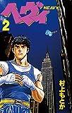 ヘヴィ(2) (少年サンデーコミックス)