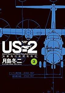 US-2 救難飛行艇開発物語 3巻 表紙画像