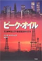 ピーク・オイル -石油争乱と21世紀経済の行方-