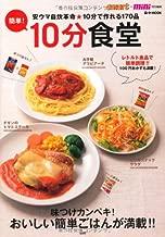 smart+mini特別編集 簡単! 10分食堂 (e-MOOK)