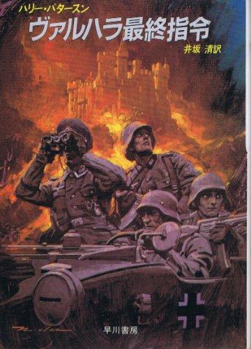 ヴァルハラ最終指令 (1983年) (ハヤカワ文庫―NV)
