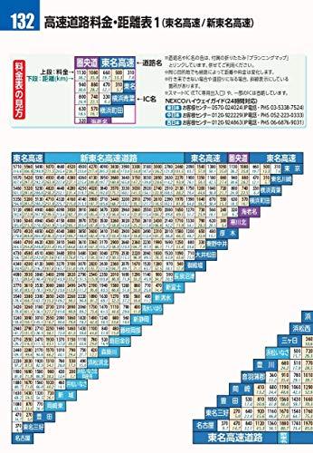 『ツーリングマップル 関東甲信越』の7枚目の画像